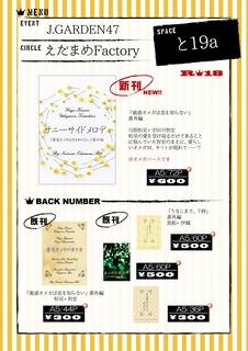Jガーデン47(統合済み).jpg